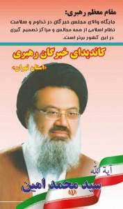 پوستر انتخابات خبرگان
