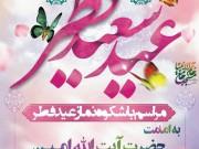 عید سعید فطر بر همه ی مسلمانان مبارک